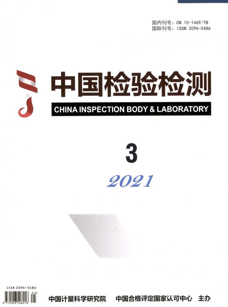 中国检验检测杂志