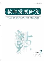 教师发展研究杂志