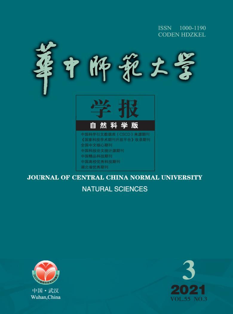 华中师范大学学报杂志