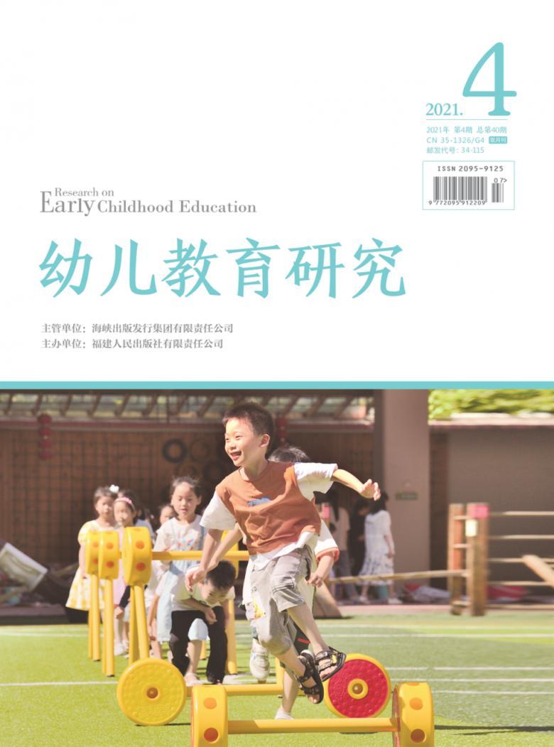 幼儿教育研究杂志
