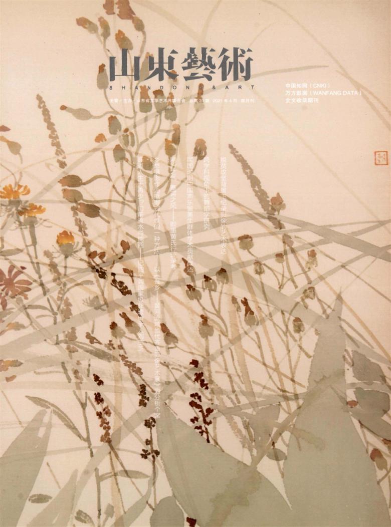 山东艺术杂志