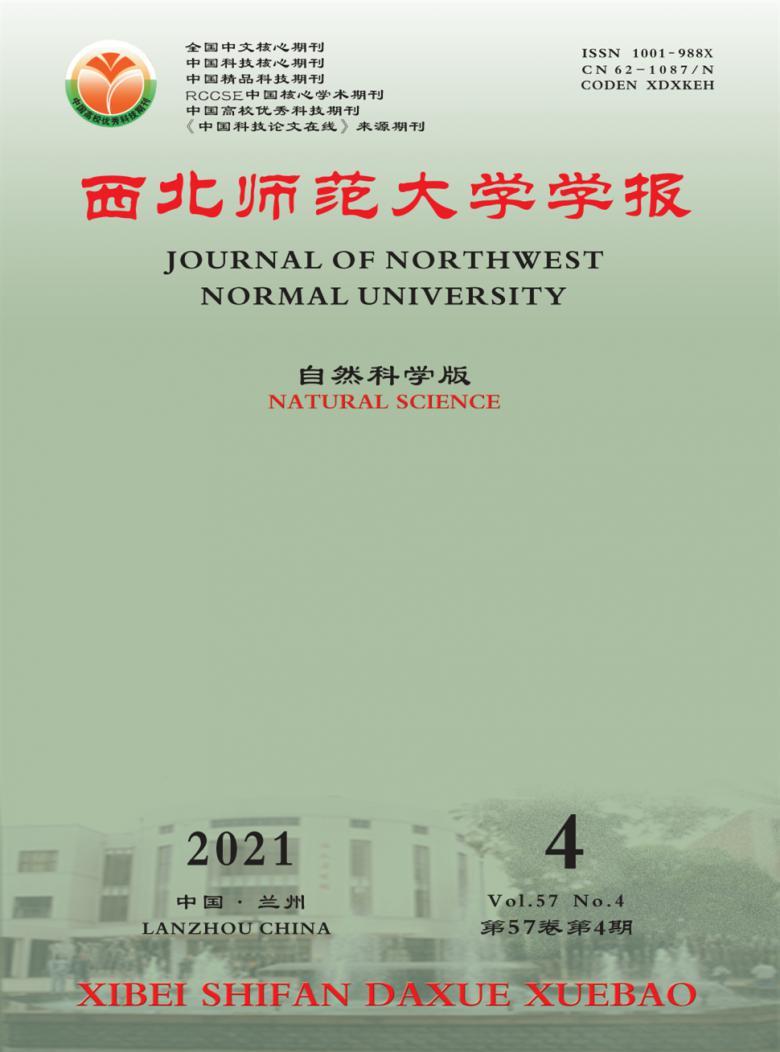 西北师范大学学报杂志