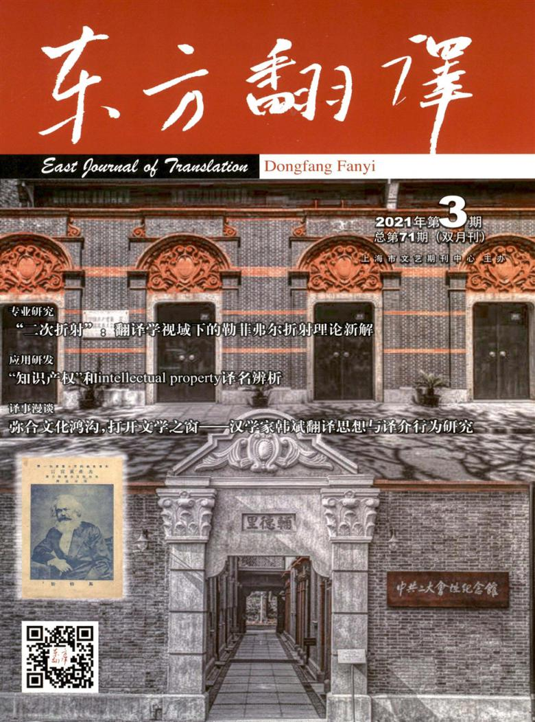 东方翻译杂志