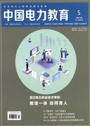中国电力教育杂志
