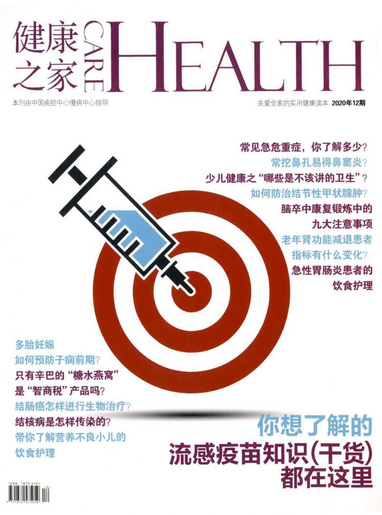 健康之家杂志