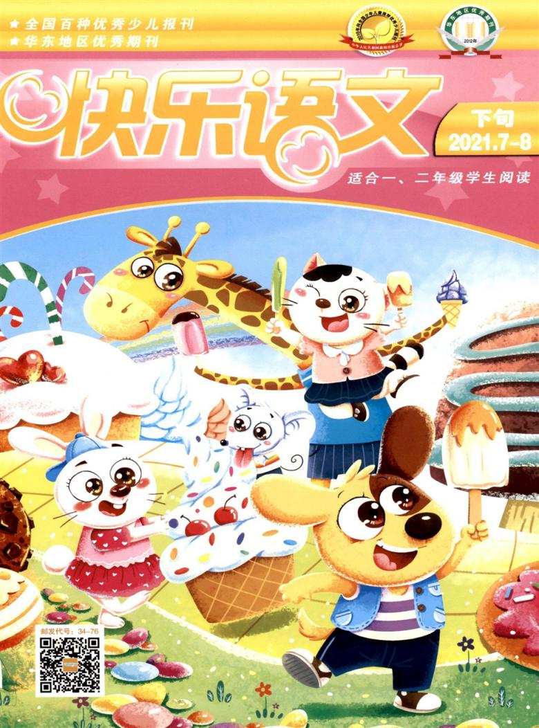 快乐语文杂志