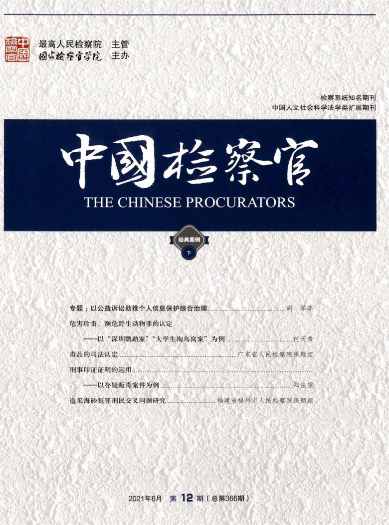 中国检察官杂志