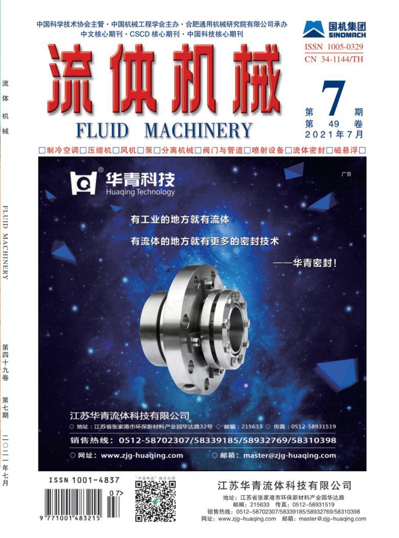 流体机械杂志
