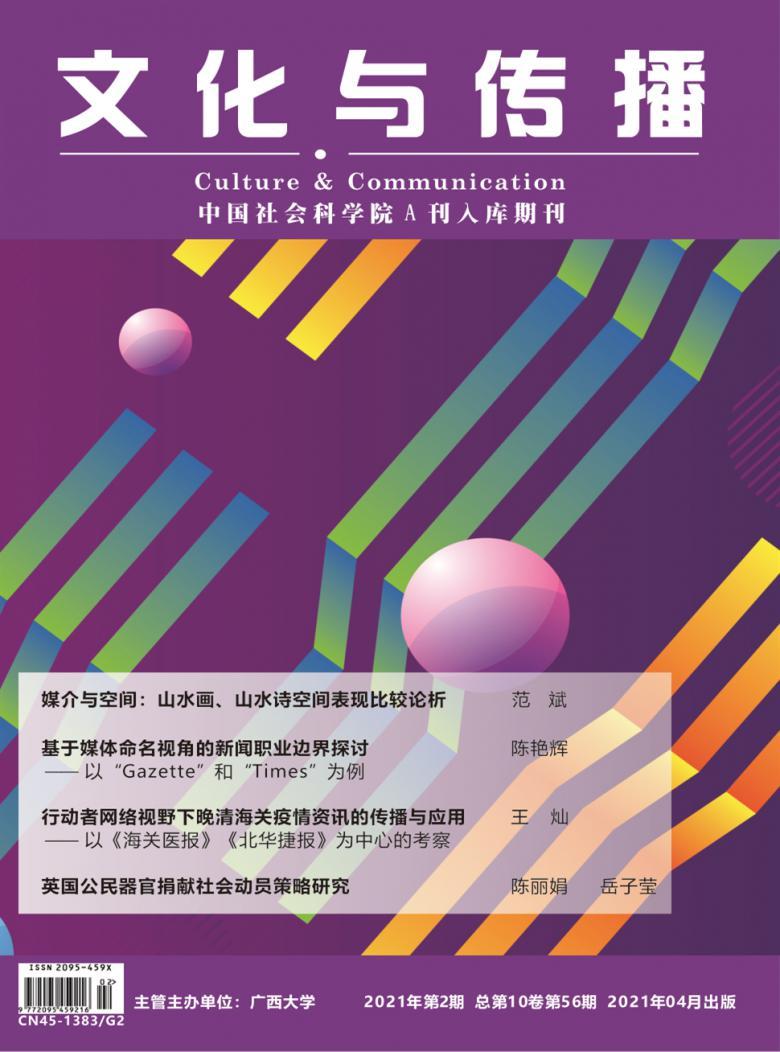 文化与传播杂志