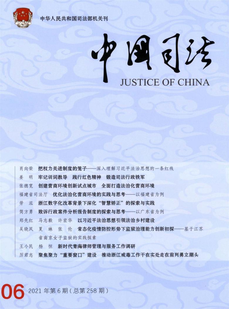 中国司法杂志