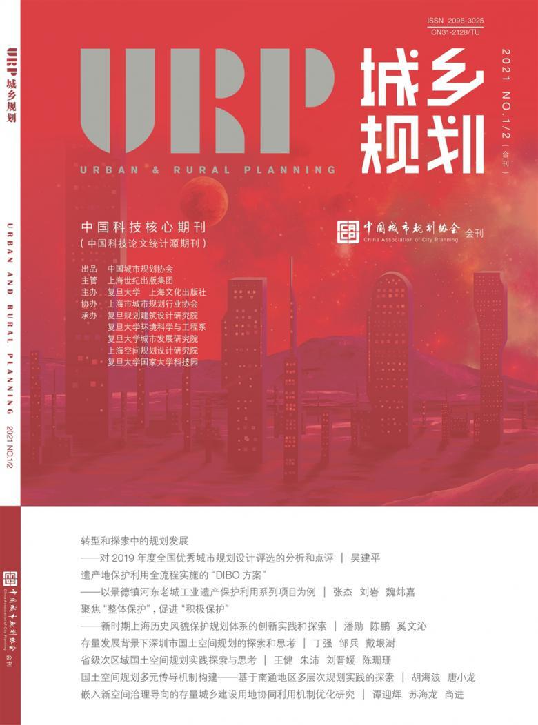 城乡规划杂志