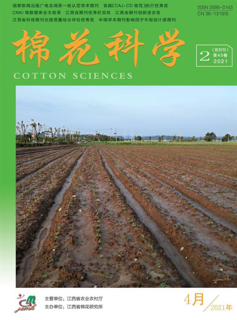 棉花科学杂志
