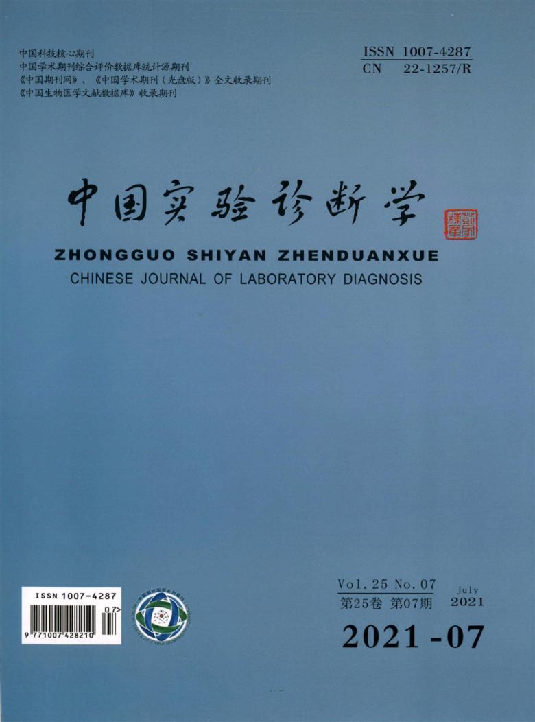 中国实验诊断学杂志