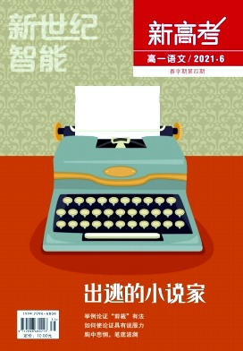 新世纪智能杂志