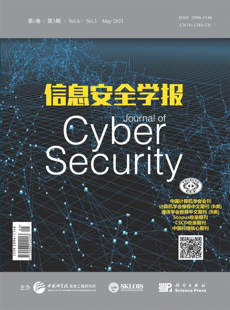 信息安全学报杂志