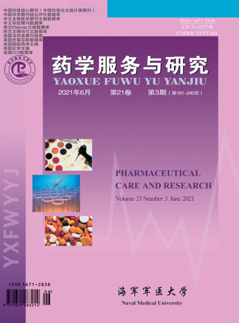 药学服务与研究