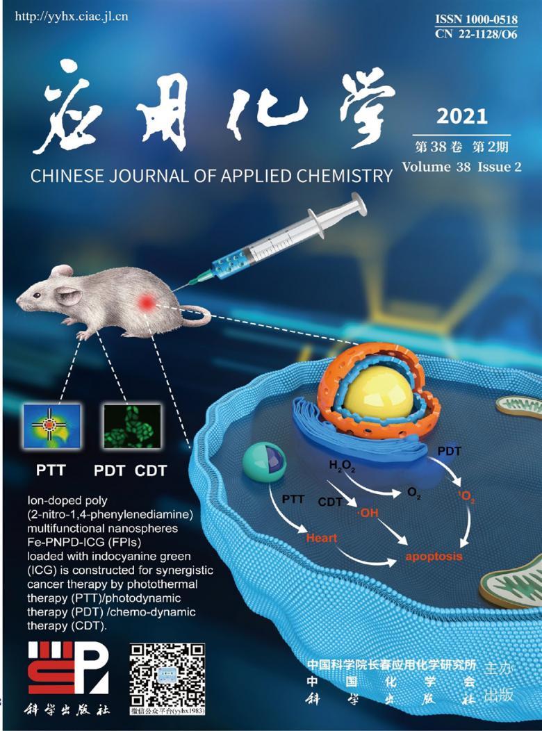 应用化学杂志