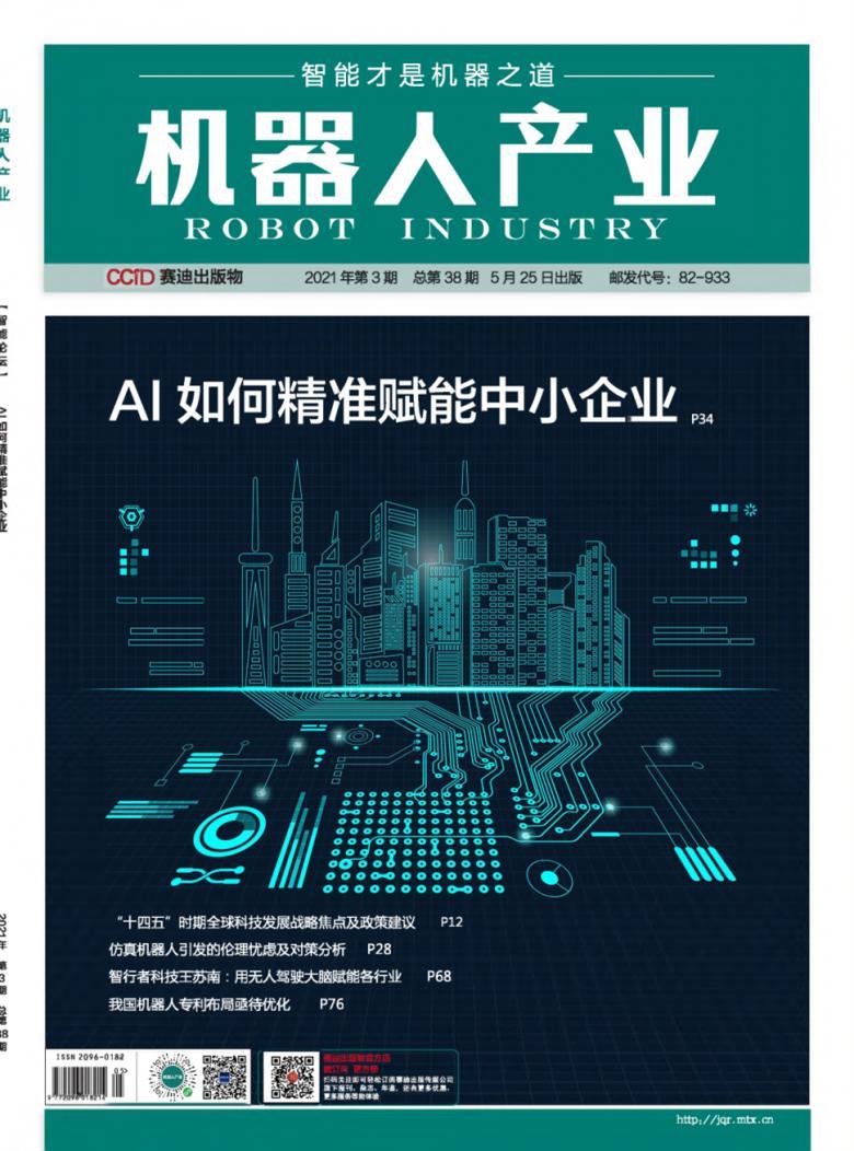 机器人产业杂志