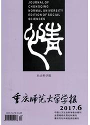 重庆师范大学学报杂志