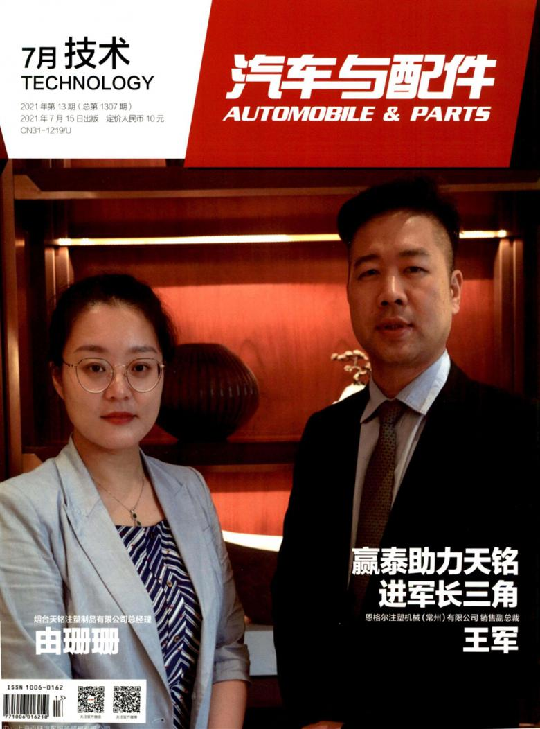 汽车与配件杂志