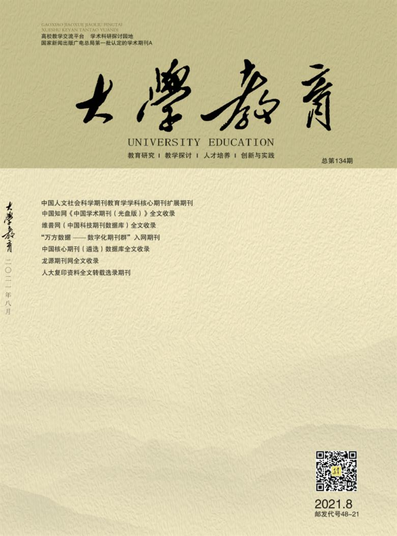 大学教育杂志