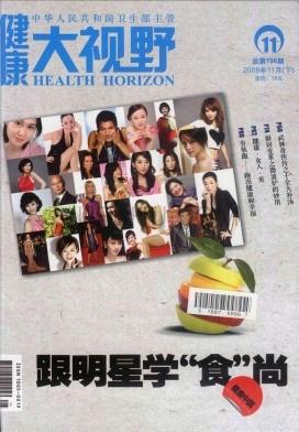 健康大视野杂志