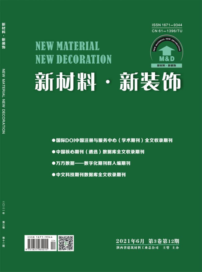 新材料新装饰杂志