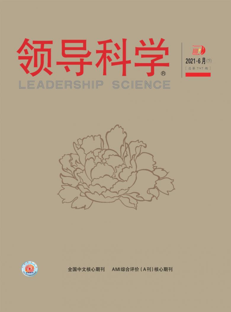 领导科学杂志