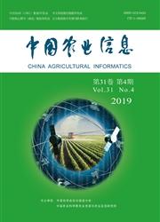 中国农业信息