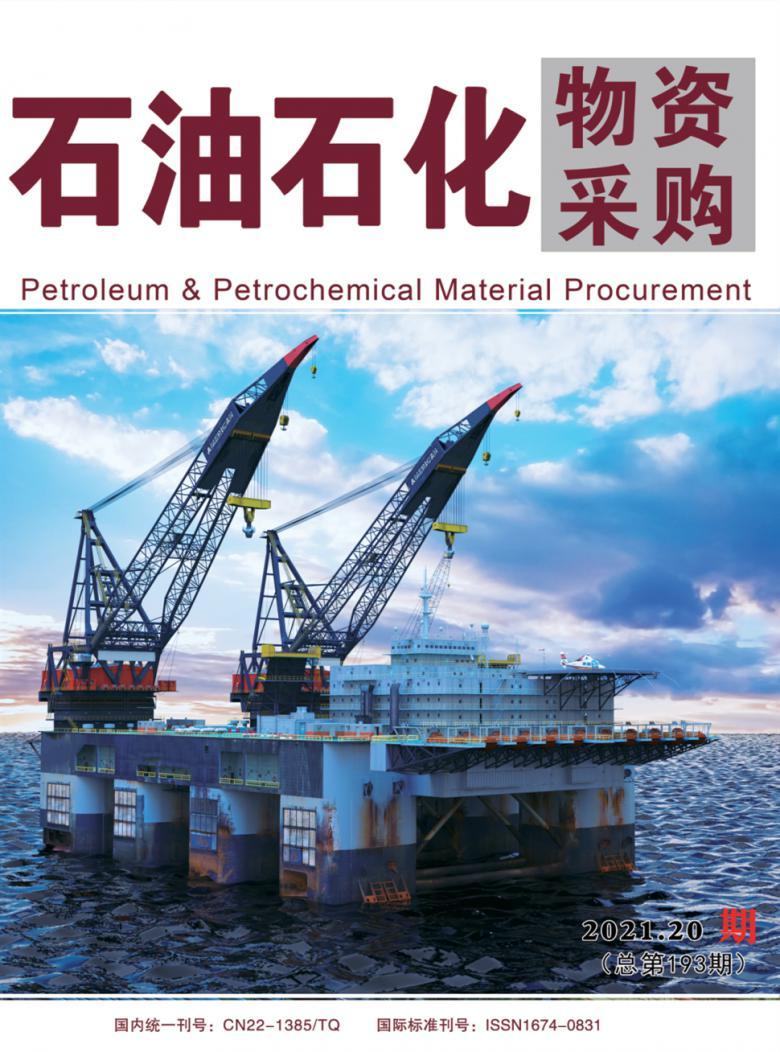 石油石化物资采购杂志