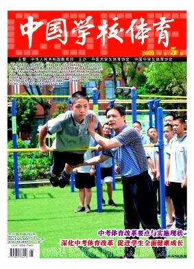 中国学校体育杂志
