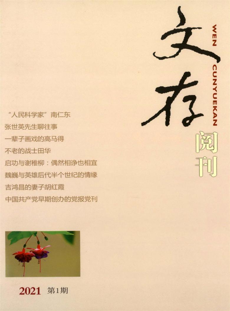 文存阅刊杂志
