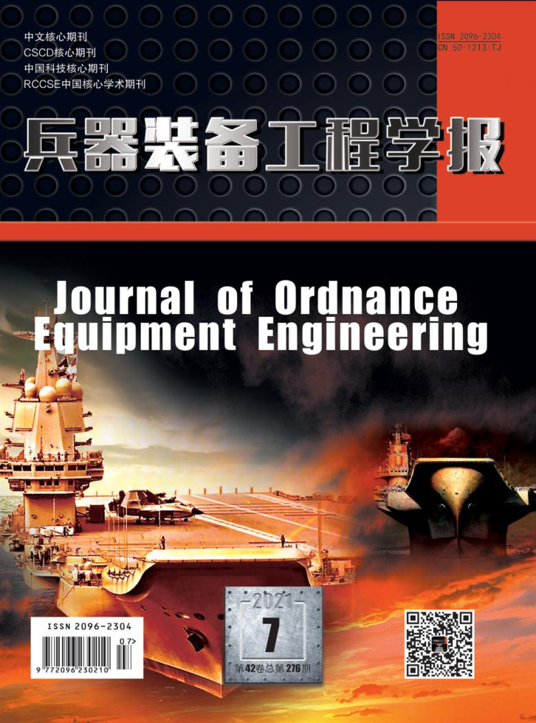 兵器装备工程学报杂志