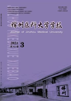 锦州医科大学学报杂志