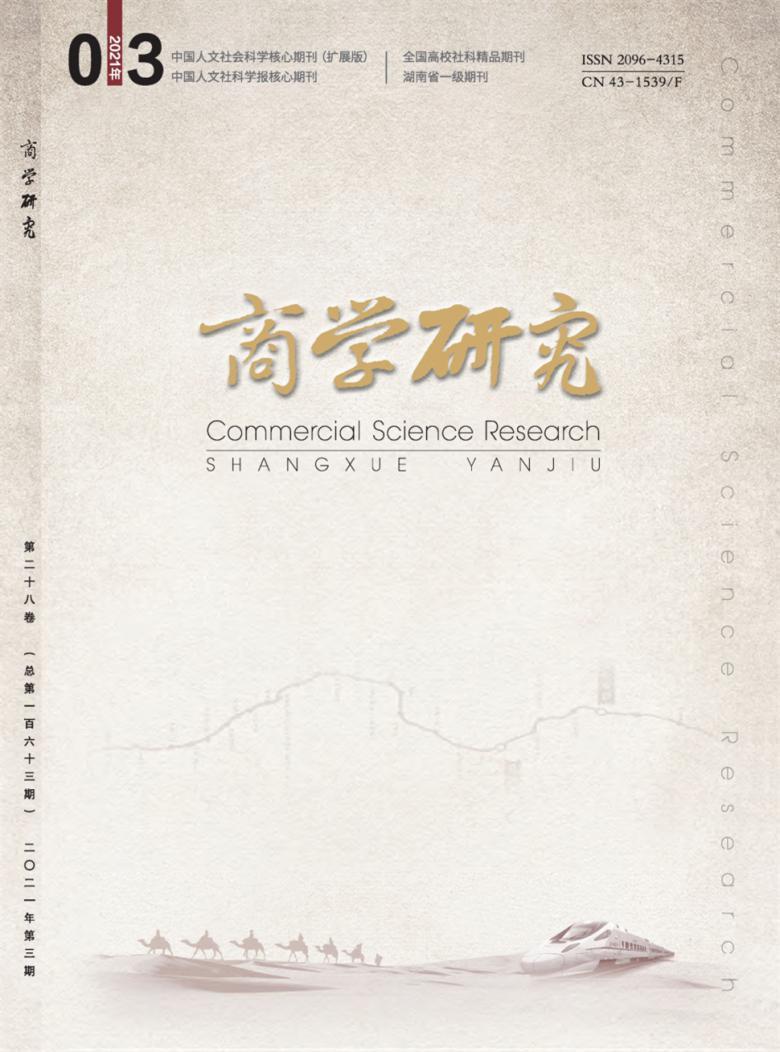 商学研究杂志