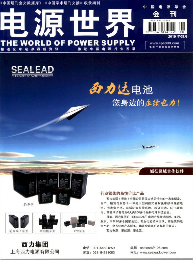 电源世界杂志
