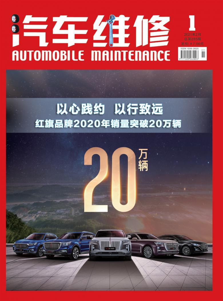 汽车维修杂志