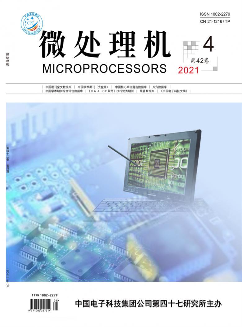 微处理机杂志