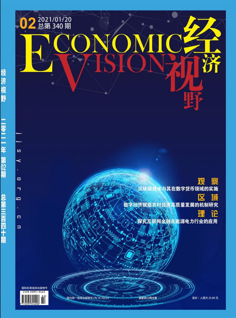 经济视野杂志