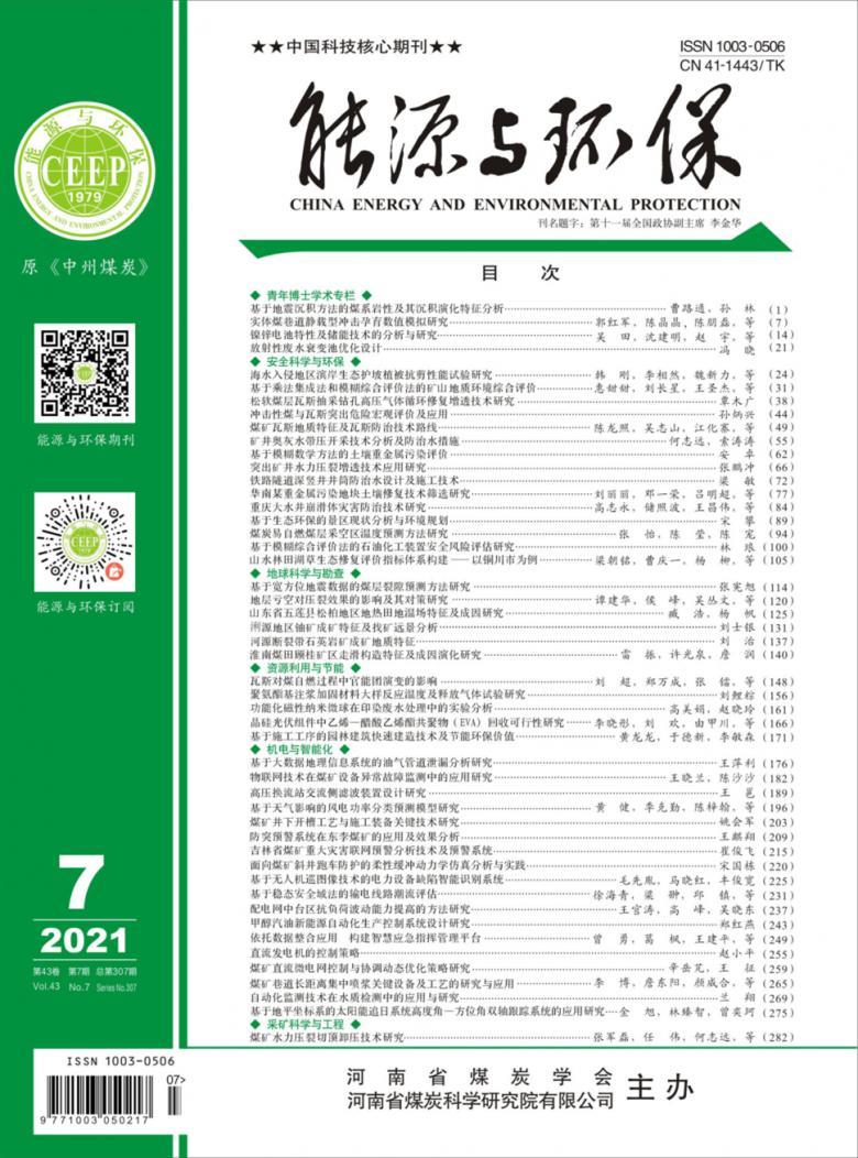 能源与环保杂志