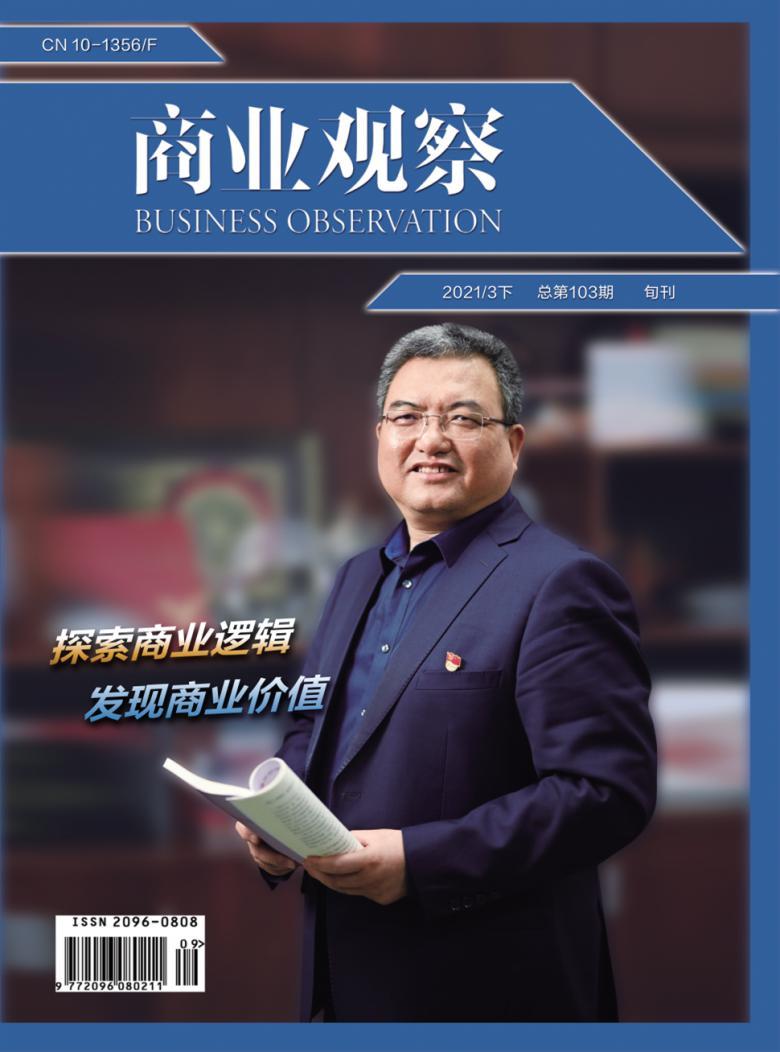 商业观察杂志
