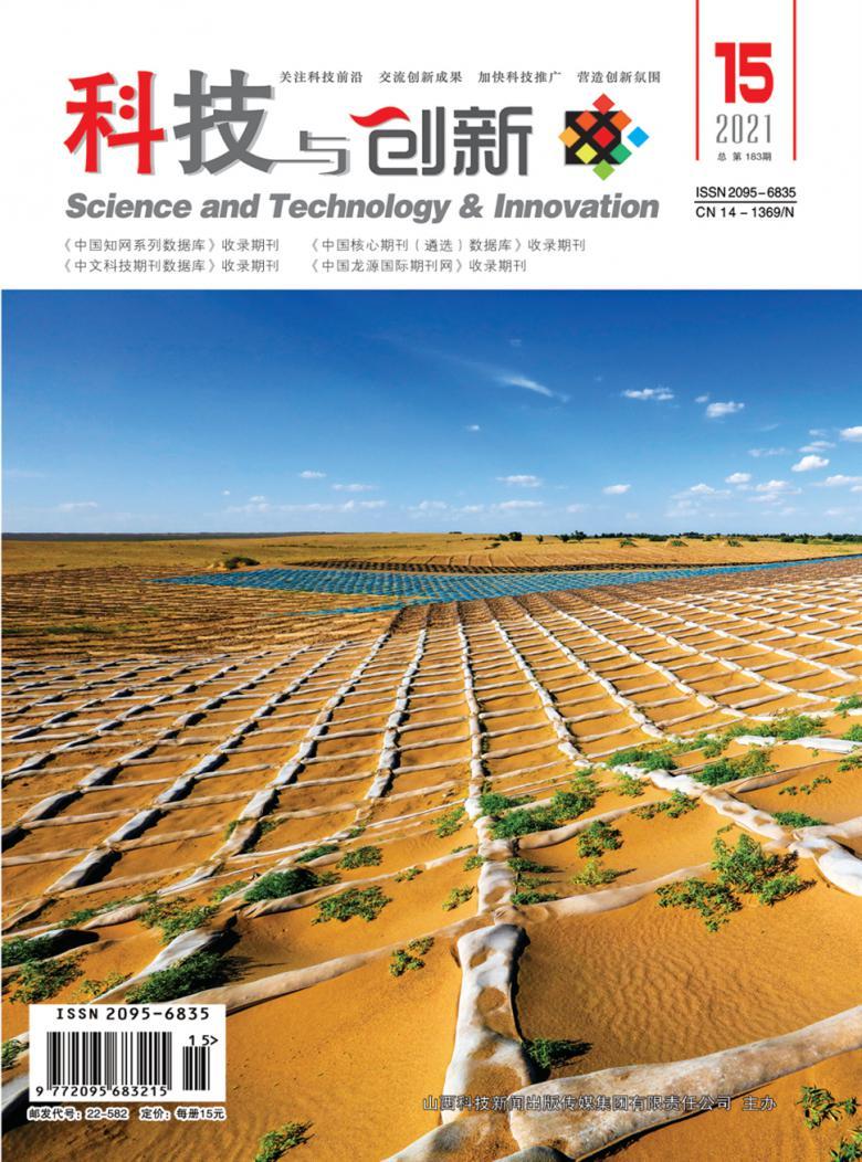 科技与创新杂志