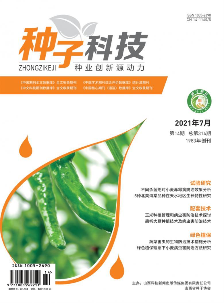 种子科技杂志