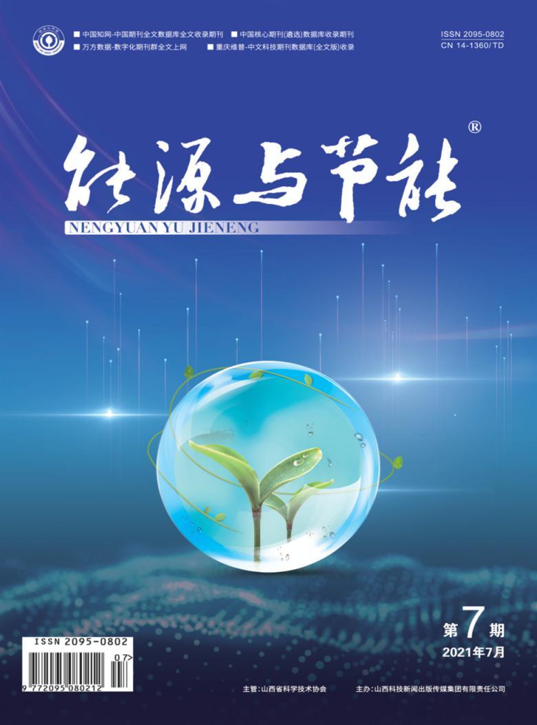 能源与节能杂志