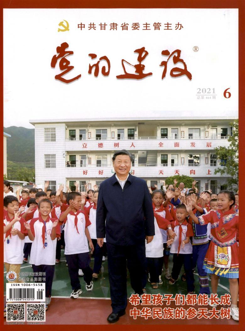 党的建设杂志