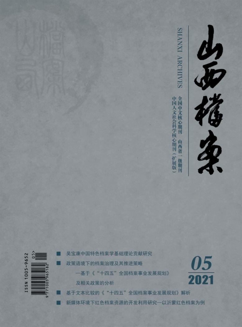 山西档案杂志