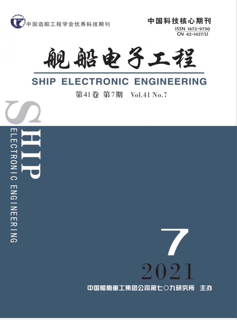 舰船电子工程杂志