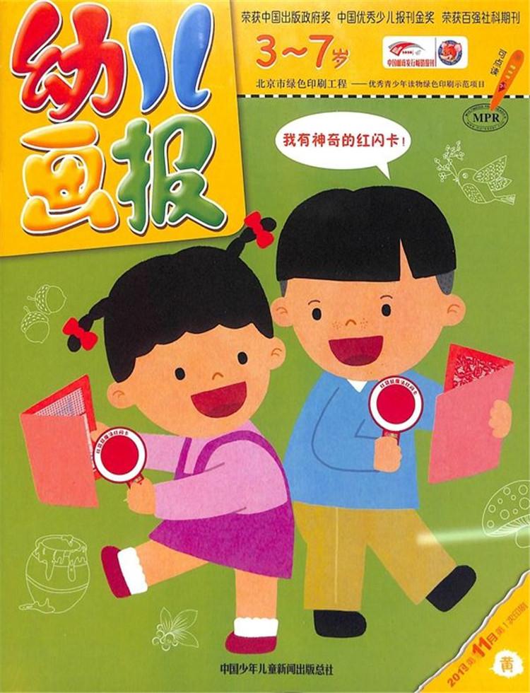 幼儿画报杂志