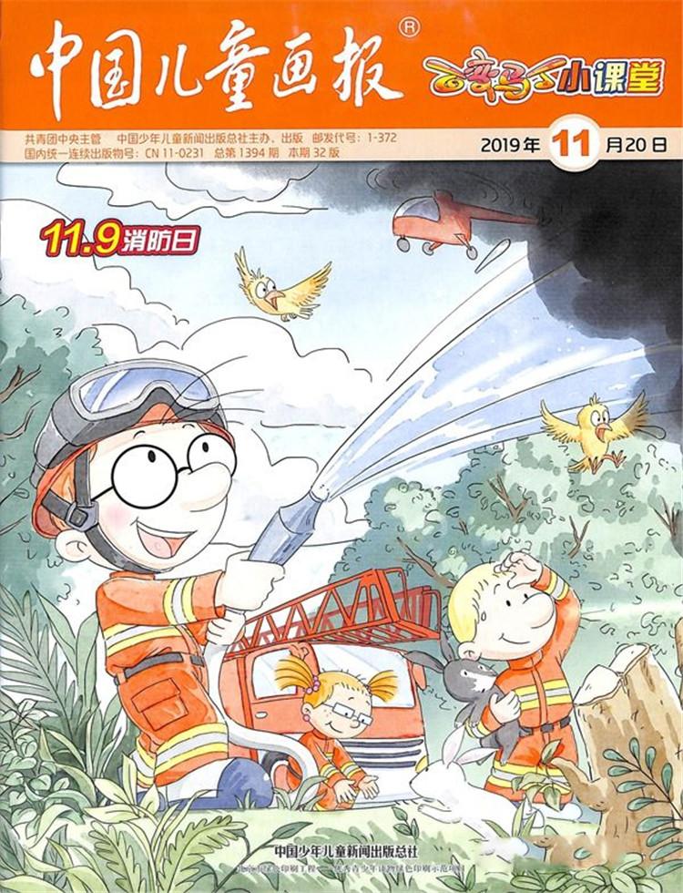 中国儿童画报杂志