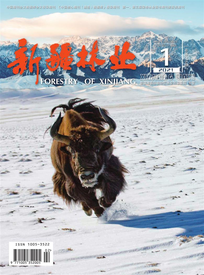 新疆林业杂志